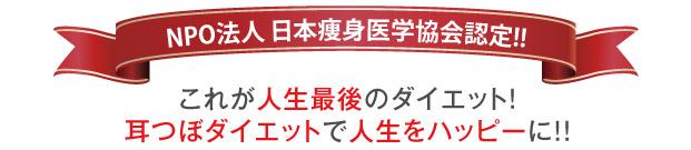 日本痩身医学協会認定